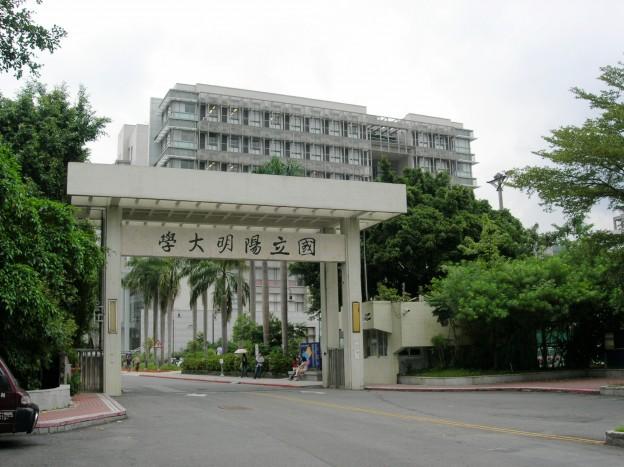 陽明大學校門